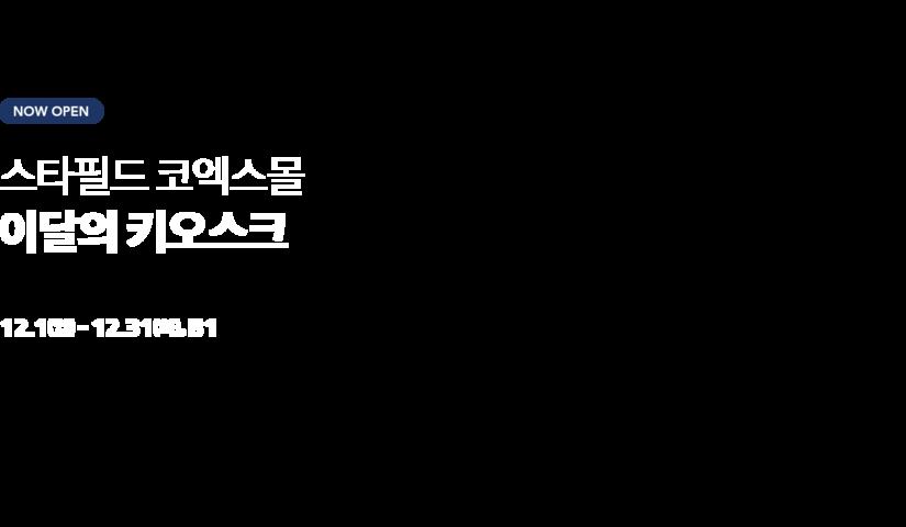 스타필드 코엑스몰 이달의 키오스크