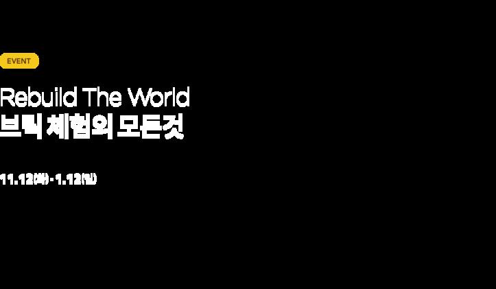 Rebuild The World 브릭 체험의 모든것