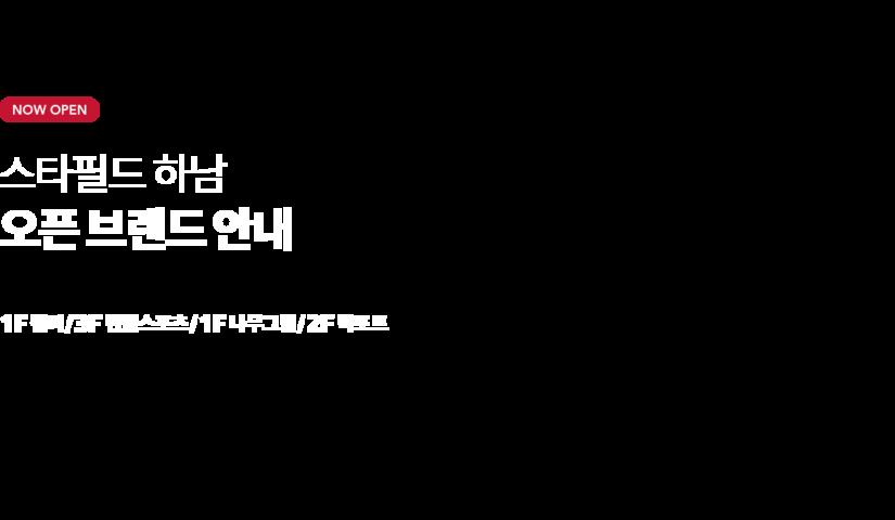 스타필드 오픈브랜드 안내