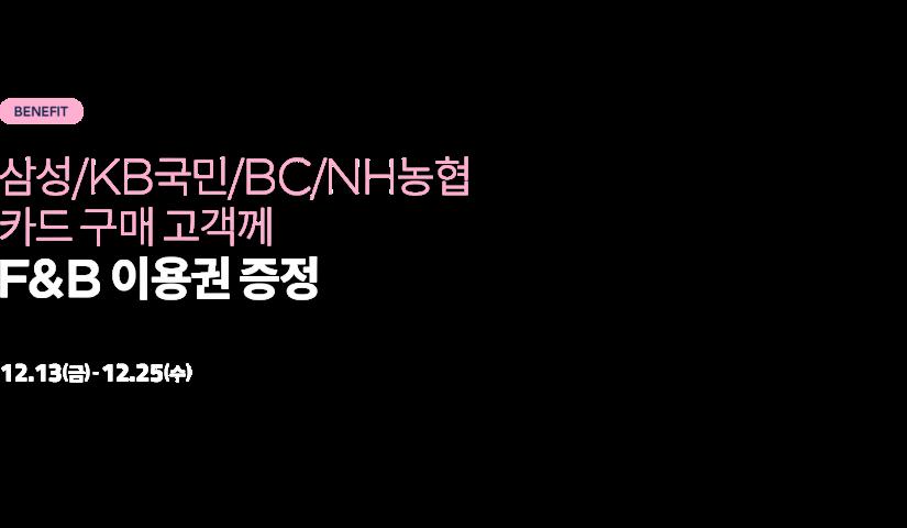 삼성/KB국민/BC/NH농협카드 구매고객께 F&B 이용권 증정