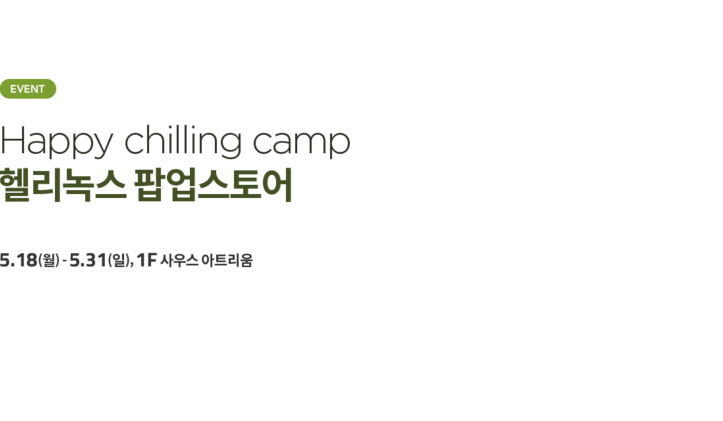Happy chilling camp