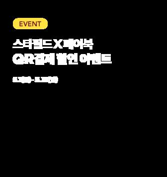 페이북 QR결제 할인 이벤트