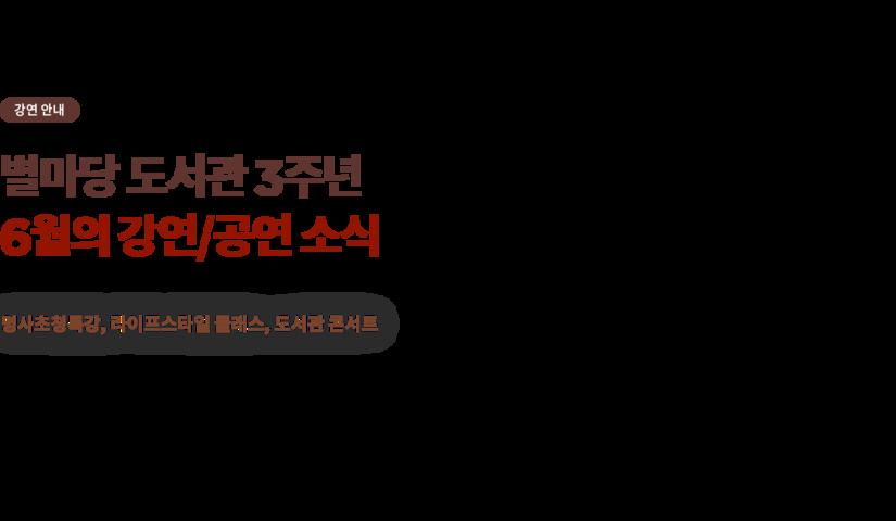 별마당 도서관 3주년 6월의 강연/공연 소식
