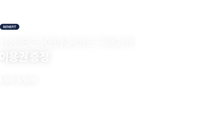 삼성/BC/KB국민/NH농협카드 구매고객 이용권 증정