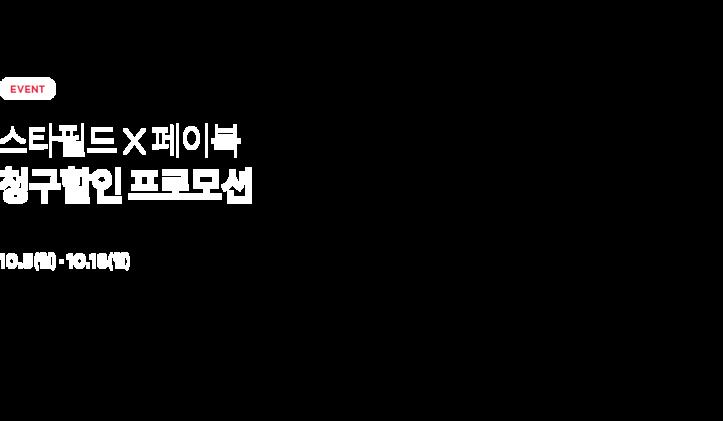 스타필드X페이북 청구할인 프로모션