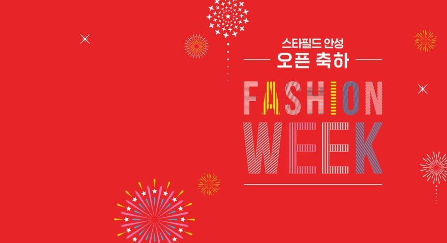 스타필드 안성 오픈 축하 가을 패션위크