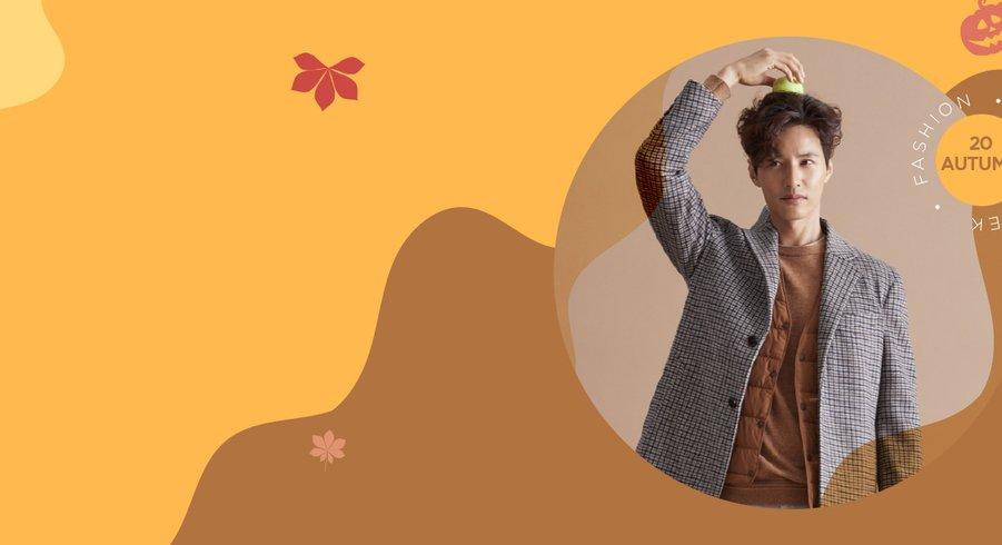 가을 남성 패션 브랜드 위크