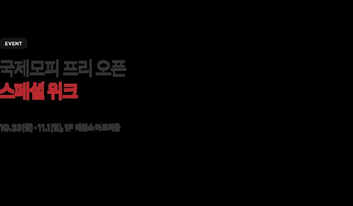 [쓱데이] 국제모피 프리 오픈 스페셜 위크