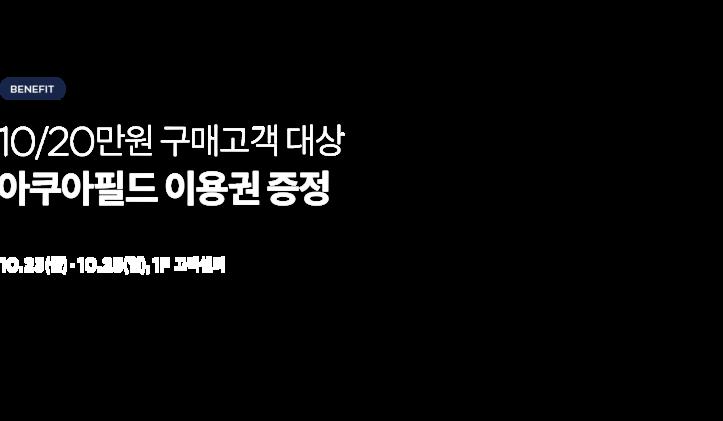 10/20만원 이상 구매 고객 대상 아쿠아필드 이용권 증정