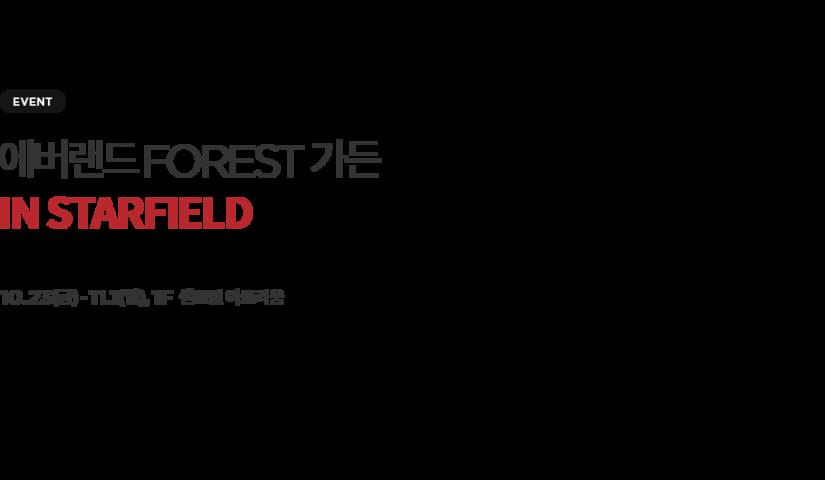 [쓱데이] 에버랜드 FOREST 가든 IN STARFIELD