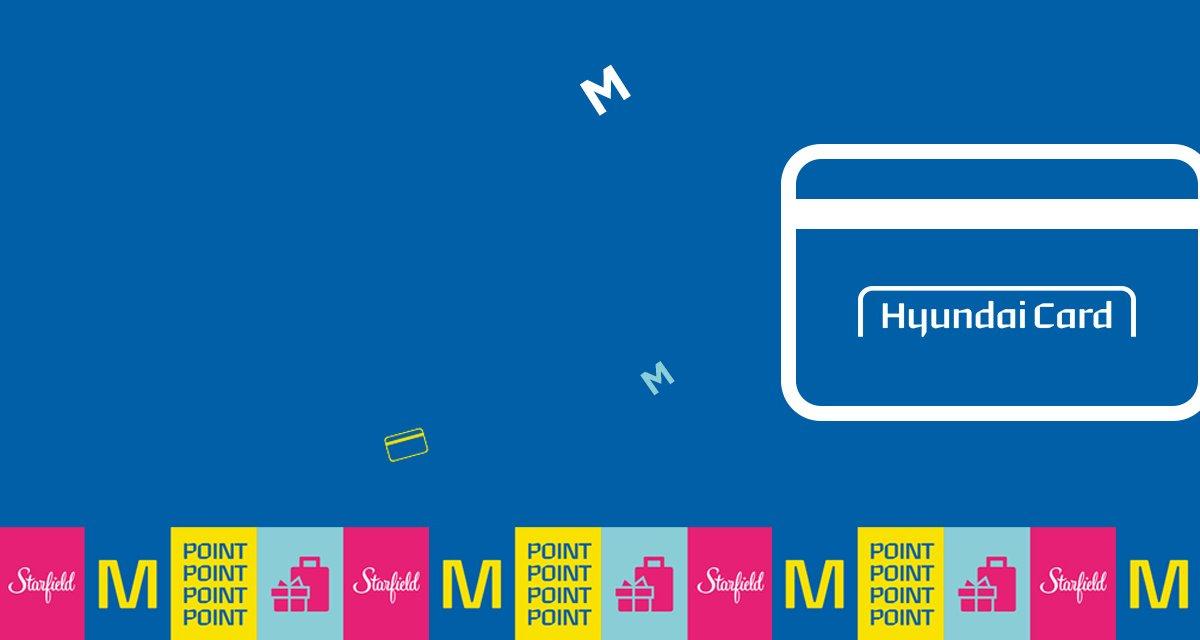 현대카드 평일 F&B 매장 결제 시 M포인트 최대 30% 사용
