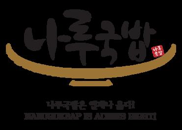 [나루국밥] 한우도마고기 주문시 음료 1개 무료제공