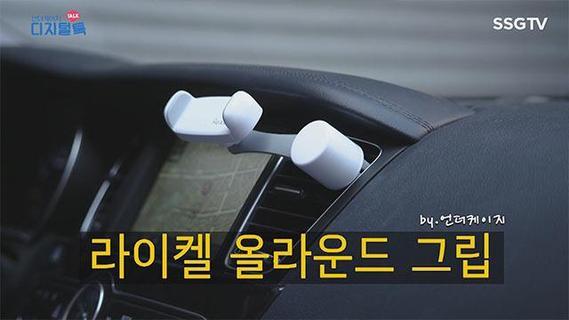 [디지털톡] 차체 흔들림도 문제없어! 꽉 잡아주는 핸드폰 거치대 동영상 이미지