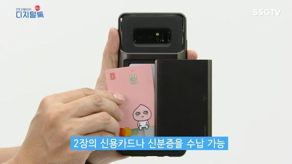 [디지털톡]갤럭시노트8을 위한 카드 수납가능한 신상 케이스! 동영상 이미지
