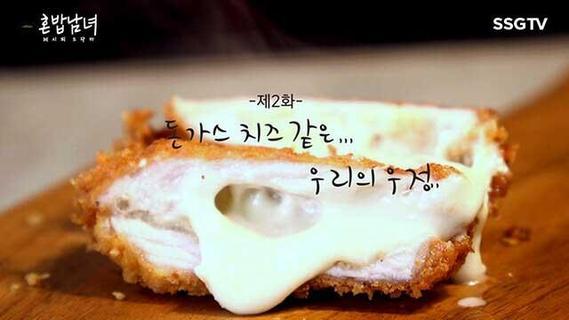 [혼밥남녀] 레시피 드라마 2화 - 돈가스 치즈같은 우정 동영상 이미지