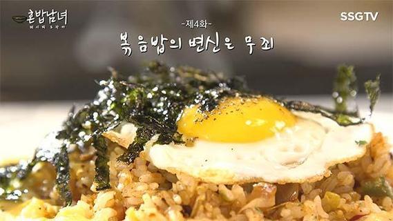 [혼밥남녀] 레시피 드라마 4화 - 볶음밥의 변신 동영상 이미지