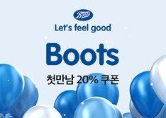 설레는 Boots 첫구매 쿠폰