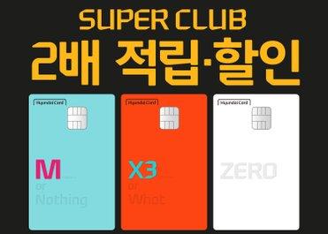 현대카드 슈퍼클럽 2배적립 안내페이지
