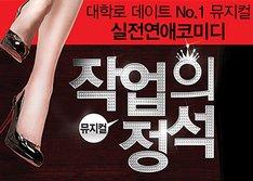 뮤지컬 작업의 정석 20명 증정 4월 12일 당첨발표
