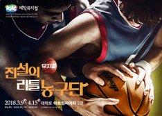 전설의 리틀 농구단 20명 증정 3월 26일 당첨발표