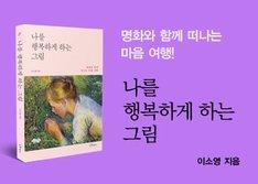 [도서] 나를 행복하게 하는 그림 10명 증정 3월 27일 당첨발표