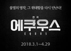 에쿠우스 20명 증정 4월 3일 당첨발표