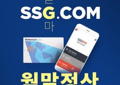 4월 한달간 SSGPAY-신한카드 S머니 페이백.