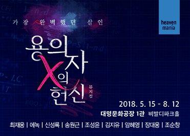[5월] 용의자 X의 헌신 20명 증정 5월 23일 당첨발표