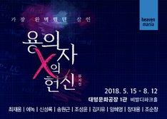 용의자 X의 헌신 20명 증정 5월 28일 당첨발표