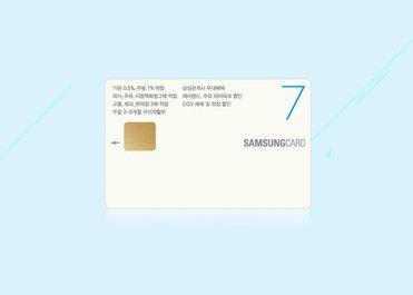 삼성카드 7만원이상 결제 시 5% 청구할인+5% 결제쿠폰