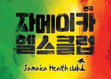 [5월] 자메이카 헬스클럽 20명 증정 5월 2일 당첨발표