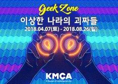 : Geek Zone 200명 증정 5월 29일 당첨발표