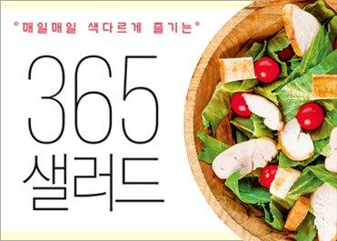 [도서] 365 샐러드 10명 증정 6월 25일 당첨발표