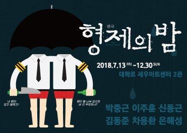 [7월] 형제의 밤 20명 증정 7월 9일 당첨발표