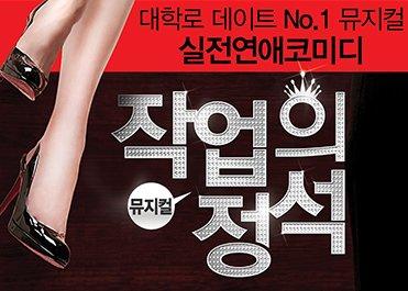 [7월] 뮤지컬 작업의 정석 40명 증정 7월 16일 당첨발표