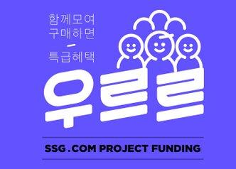 프로젝트 펀딩: 우르르