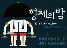 [12월] 형제의 밤 20명 증정 11월 29일 당첨발표