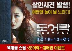 공효진 주연 영화 '도어락'