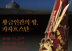 [12월] 황금인간의 땅, 카자흐스탄 120명 증정 12월 4일 당첨발표