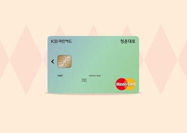 KB국민카드 7만원이상 결제 시 5% 청구할인