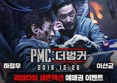 [12월 2주] PMC: 더 벙커 250명 증정 12월 17일 당첨발표