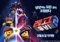레고 무비2 영화예매권 증정