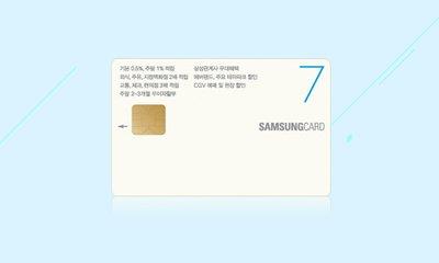 삼성카드 골라쓰는 4종쿠폰 혜택
