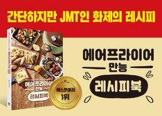 [도서] 에어프라이어 만능 레시피북 10권 증정 3월 26일 당첨발표