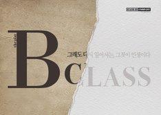 [4월] B CLASS(비 클래스) 20명 증정 4월 1일 당첨발표
