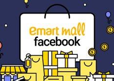 이마트몰 페이스북 이벤트
