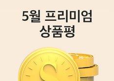 신세계몰 5월 프리미엄 상품평