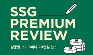 SSG 프리미엄 상품평 이벤트