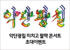 -신들의 파티 10명 증정 7월 23일 당첨발표