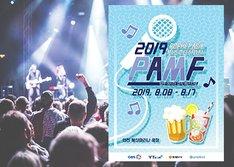 [8월] 2019 팝켓 아시아 뮤직 페스티벌 50명 증정 8월 6일 당첨발표